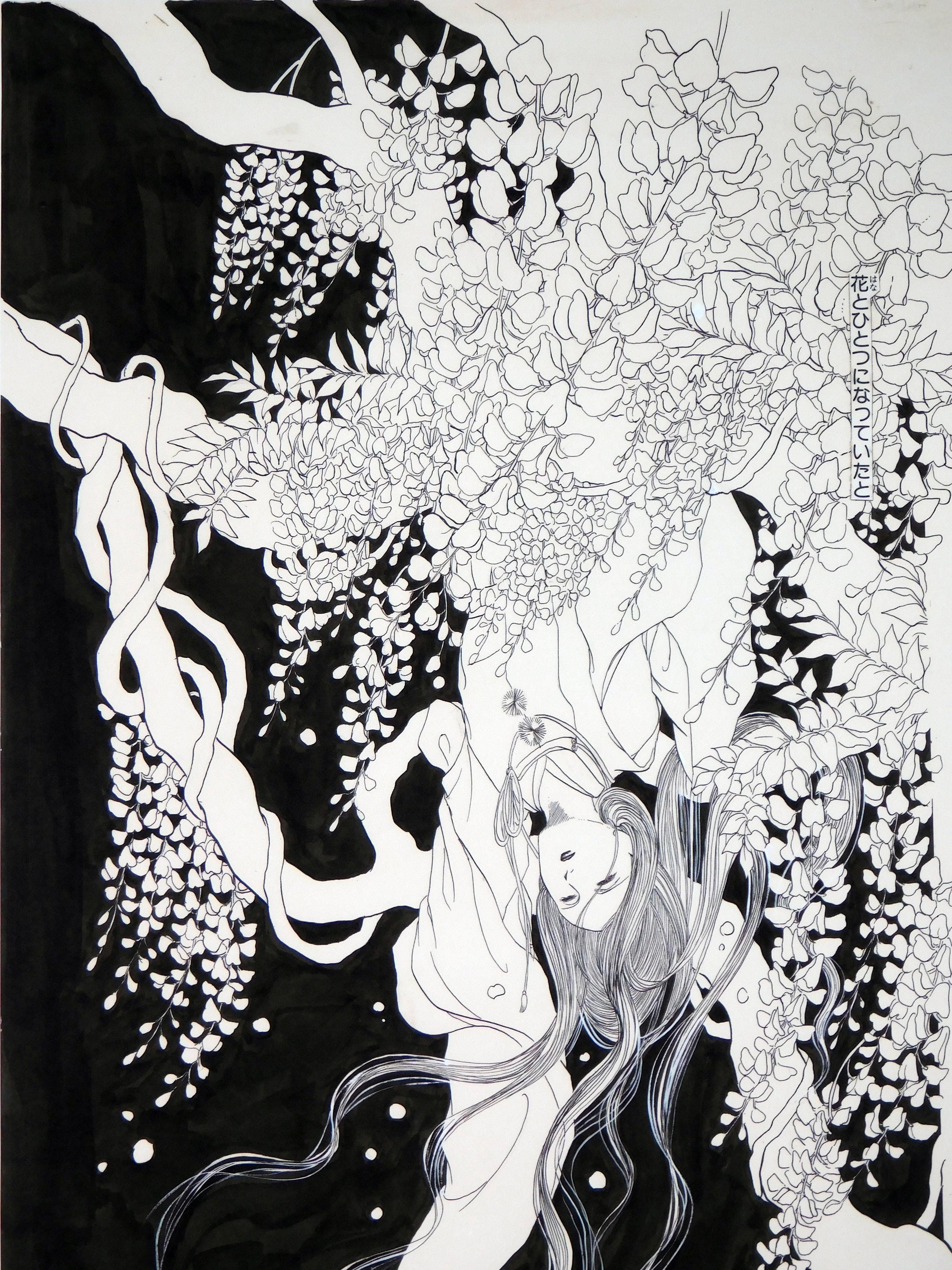 Fushi No Hana (An Immortal Flower) , Yukiko Kai, 1979