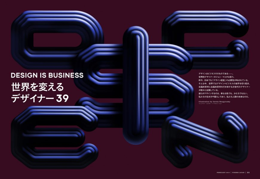 Design Is Business / Forbes Japan