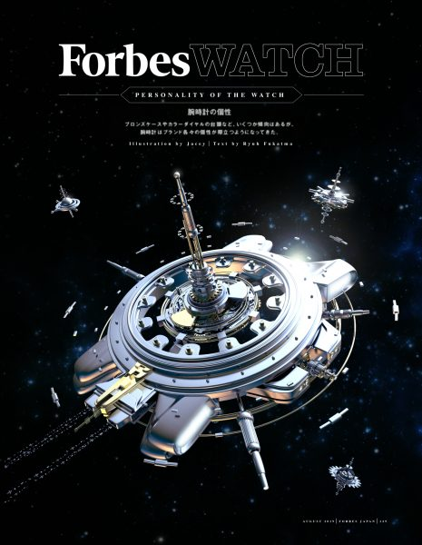 Future Watches / Forbes Watch