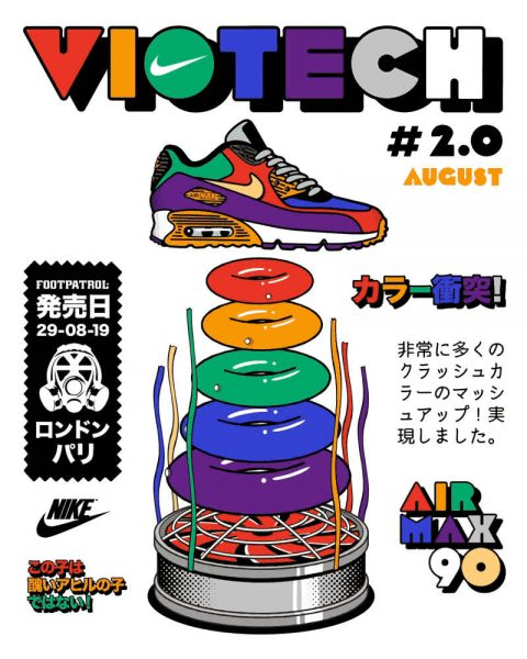 Viotech 2 / Nike