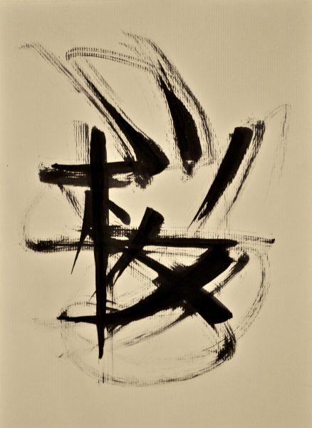 Sakura Japanese Calligraphy