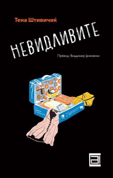 Book Cover 'The Invisible' for Art Connect, Skopje