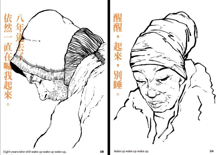 12 sleeps in ink - Patrick Miller