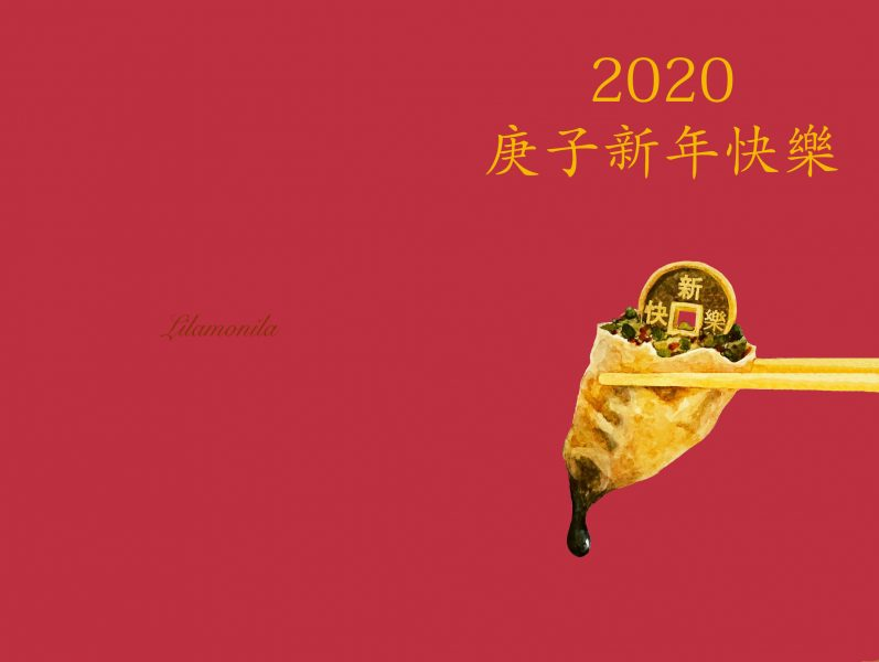 Lunar New Years Day Card