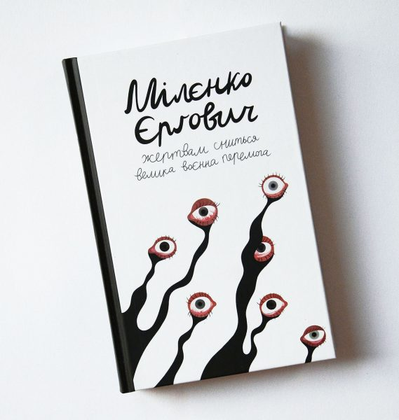 Victims Are Dreaming of a Great Victory in War. Cover design for Miljenko Jergović book