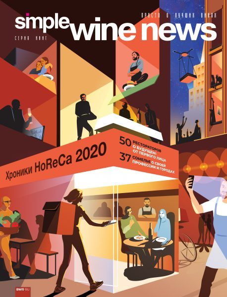 Cover illustration Cover illustration for the «Simple Wine magazine» based on a burning topic of restaurant market during CoviD